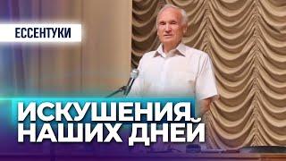 Искушения наших дней (г. Ессентуки, 2015.09.06) — Осипов А.И.