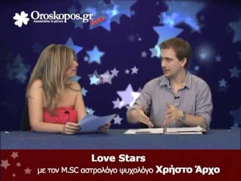 Love Stars - Ζώδια και Σεξουαλική επιθυμία