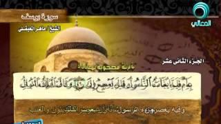 سورة يو سف كاملة للقارئ الشيخ ماهر بن حمد المعيقلي