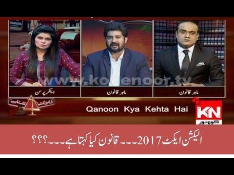 Qanoon kya Kehta Hai 27-07-2018 | Kohenoor News Pakistan