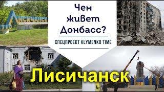 """Лисичанск. Разруха на заводах и """"ленинопад"""". Чем живет Донбасс?"""