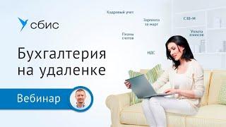 Онлайн бухгалтерия СБИС для дистанционной работы