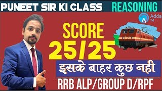 GROUP D / RRB ALP/RPF |Score 25/25  Reasoning | Puneet Sir Ki Class | इसके बाहर कुछ नहीं
