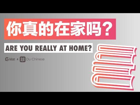 你真的在家吗? Are you really at home?