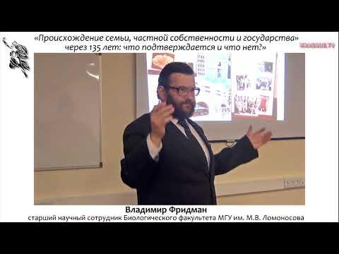 В. Фридман: «Происхождение семьи, частной собственности и государства через 135 лет»