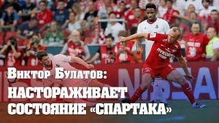 Виктор Булатов про «Спартак», «Зенит», «Локомотив» и «Краснодар»