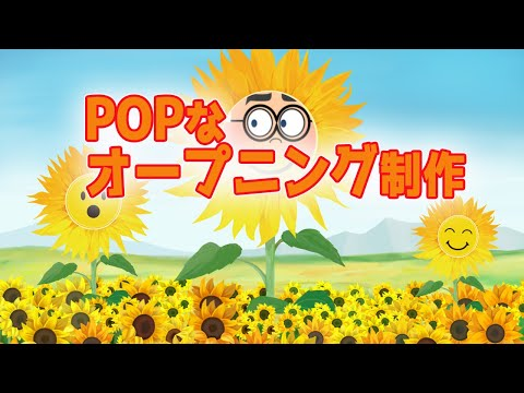 ポップなyoutubeオープニング動画作成します ひまわりのイラストでPOPで楽しい動画オープニング作りました イメージ1