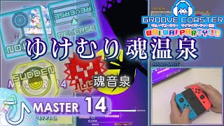 ゆけむり魂温泉 (MASTER) NOWAY REVERSE SUDDEN JUST PERFECT 【GROOVE COASTER WAI WAI PARTY!!!! 手元動画】