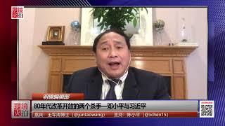 王军涛:习近平彻底否定邓小平,改革开放走到尽头