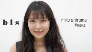NMB48白間美瑠セルフメイクテクニックbis9月号