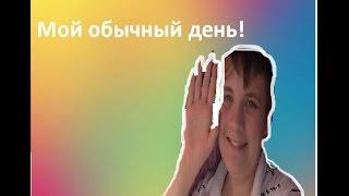 Vlog (влог) - Мой обычный день!