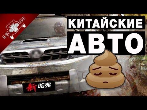 КИТАЙСКИЕ АВТОМОБИЛИ И ИХ ОСНОВНЫЕ ПРОБЛЕМЫ онлайн видео