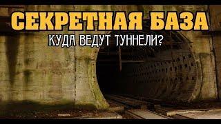 ЗАБРОШЕННАЯ СЕКРЕТНАЯ ВОЕННАЯ БАЗА СССР.ЧЕМ ТУТ ЗАНИМАЛИСЬ? КУДА ВЕДУТ ЭТИ ТУННЕЛИ?