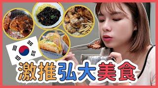 在地人激推!!韓國弘大必吃的五樣美食👌🏻不要再跟觀光客人擠人囉!