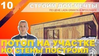 Строим Дом-мечты по цене Лада Гранта / 10 серия