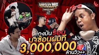 แจ็ก แปปโฮ ปั่นแร๊พเปอร์ยังไง ให้โดนช้อน!! | SHOW ME THE MONEY THAILAND 2