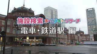 鉄道駅[電車駅]編
