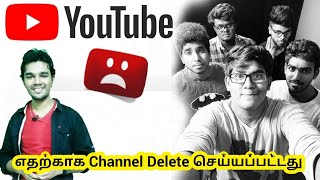 Why Nee Yaaruda Komali Channel Deleted Form YouTube | Vs Professional Group | Tamil