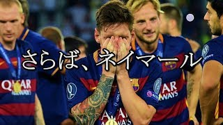 心が震える…ネイマール&メッシ涙・涙の友情物語感動●サッカー●バルセロナ