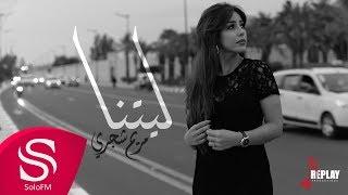 مازيكا ليتنا - مريم شجري ( حصرياً ) 2020 تحميل MP3