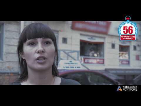 Видеообзор Автошкола-Контроль