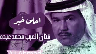فنان العرب محمد عبده احلى خبر تحميل MP3
