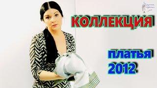 Коллекция платьев за 2012 год. Настоящая Платье-терапия
