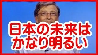 海外の反応日本が好きなビルゲイツ氏が日本の未来を予測「日本は復活を遂げる」世界から大反響