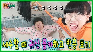 우당탕탕 홈비디오 14 !  세수할때 귀신몰카 하고 반응보기ㅋㅋㅋ(흔한남매)