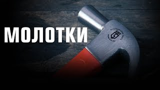 KBT hammers