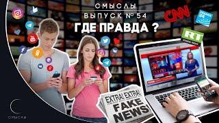 СМЫСЛЫ - Выпуск № 54 Где правда?