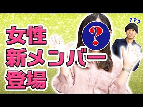 【ご報告】打倒Nまゆ?!新たに女性メンバーが登場!!【自己紹介】