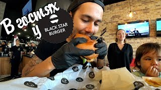 Новинка в Black Star Burger: Клубничный бургер! Выпускной концерт Роберта