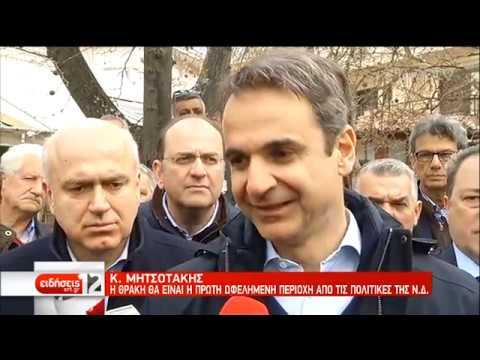Μητσοτάκης: Η Θράκη θα είναι η πρώτη ωφελημένη από τις πολιτικές ανάπτυξης της ΝΔ | 15/03/19 | ΕΡΤ