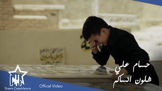 حسام علي - شلون انساكم (حصرياً) | 2021 | Hussam Ali - Shlun Ansakum (Exclusive) تحميل MP3