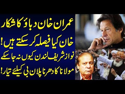 is Imran Khan under pressure ! Why Nawaz Sharif could not go to London