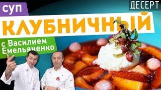 🍓 Клубничный БОРЩ с ванильным мороженым 🍨 В гостях шеф-повар Василий Емельяненко
