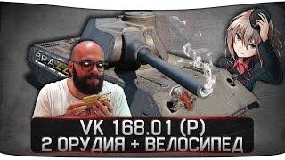 VK 168.01 P - 2 ОРУДИЯ + ВЕЛОСИПЕД В КОМПЛЕКТЕ | НОВЫЙ ПРЕМ ТАНК 8 УРОВНЯ