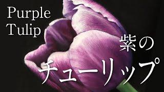 紫のチューリップ【サンプル制作】 (30cm×30cm)