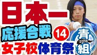 日本一笑顔の佐賀女子 2018 体育祭 ★応援合戦・青組★