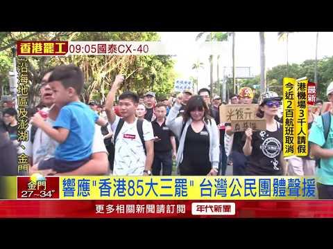 台灣人撐香港! 公民團體號召百人上街