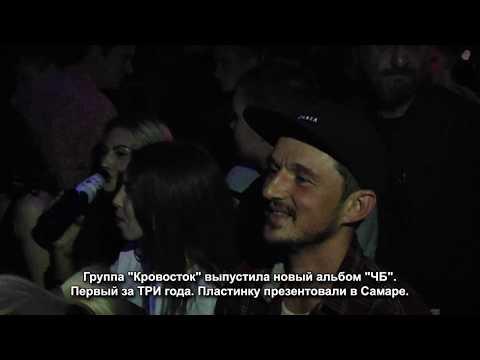 """""""Кровосток"""" презентовал в Самаре новый альбом"""