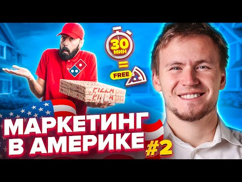 , title : 'Маркетинг по-американски #2  Domino`s Pizza USA vs Russia