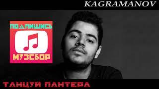 Kagramanov-танцуй пантера (OFFICIAL AUDIO)