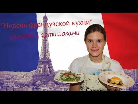 Салаты с артишоками ✪ Неделя французской кухни