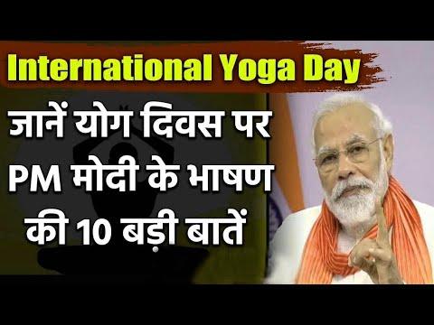 योग दिवस पर प्रधानमंत्री मोदी का मंत्र,कहा- कोरोना से लड़ने में भी योग मददगार || Pm Modi ||