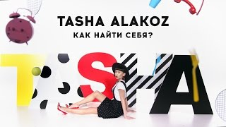 Таша Алакоз. Как найти себя?