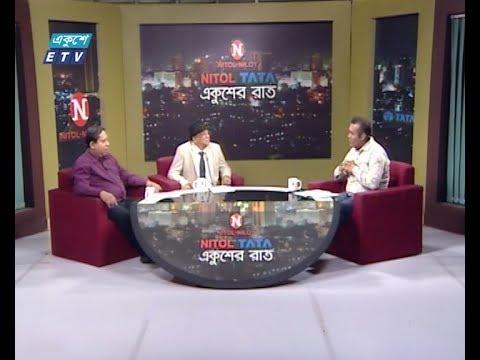 Ekushey Raat || করোনাঃ প্রতিরোধের উপায় || ডা. এম এ হাসান- মুক্তিযোদ্ধা ও গবেষক, অ্যাজমা ও ইমার্জিং ডিজিজ । ডা. মামুন-আল-মাহতাব স্বপ্নীল- অধ্যাপক ও চেয়ারম্যান, হেপাটোলজি  বিভাগ, বঙ্গবন্ধু শেখ মুজিব মেডিকেল বিশ্ববিদ্যালয় || 22 March 2020|| ETV Talk Show