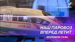 На новгородском вокзале сделал остановку передвижной выставочный комплекс «РЖД»