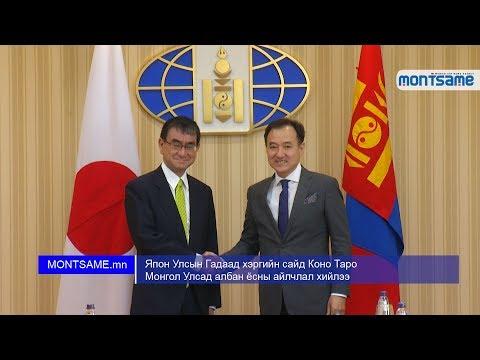 Япон Улсын Гадаад хэргийн сайд Коно Таро Монгол Улсад албан ёсны айлчлал хийлээ